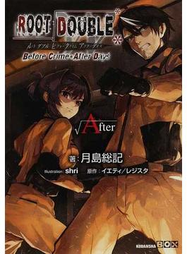 ルートダブル Before Crime*After Days 1 ルートAfter(講談社BOX)