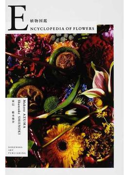 『植物図鑑 1』東 信(著),椎木 俊介(著),Azuma Makoto Botanical Congress(植物名監修)