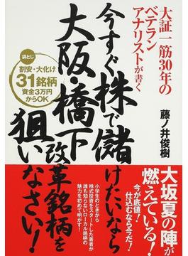 今すぐ株で儲けたいなら大阪・橋下改革銘柄を狙いなさい! 大証一筋30年のベテランアナリストが書く