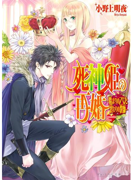 死神姫の再婚10 -始まりの乙女と終わりの教師-(ビーズログ文庫)