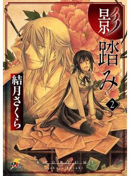 影踏み(2)(電撃ジャパンコミックス)