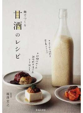 麴でつくる甘酒のレシピ