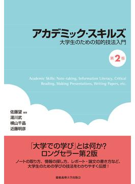 アカデミック・スキルズ 大学生のための知的技法入門 第2版