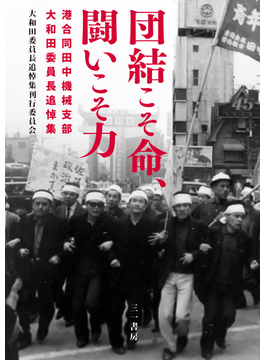 団結こそ命、闘いこそ力 港合同田中機械支部大和田委員長追悼集