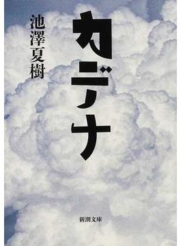 カデナ(新潮文庫)