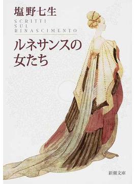 ルネサンスの女たち(新潮文庫)