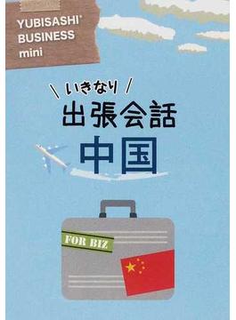 いきなり出張会話中国