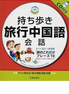 持ち歩き旅行中国語会話 すぐに役立つ表現集「旅のこれだけフレーズ10」 単語を入れ換えて表現力UP!