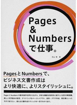 Pages & Numbersで仕事。 PagesとNumbersで、ビジネス文書作成はより快適に、よりスタイリッシュに。