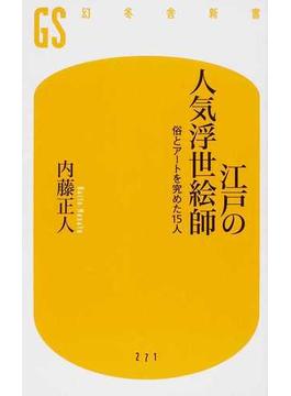 江戸の人気浮世絵師 俗とアートを究めた15人