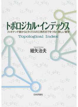 トポロジカル・インデックス フィボナッチ数からピタゴラスの三角形までをつなぐ新しい数学