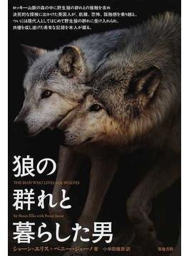狼の群れと暮らした男の通販/シ...