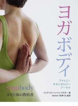 ヨガボディ ヨガと体の教科書 アナトミー キネシオロジー アーサナ