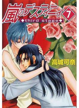 嵐のデスティニィthird stage 7(朝日ソノラマコミックス)
