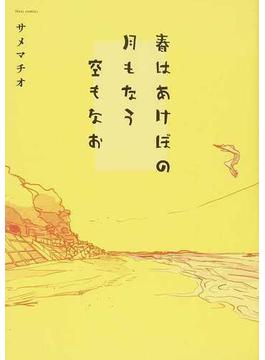 春はあけぼの月もなう空もなほ (Next comics)