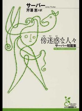 傍迷惑な人々 サーバー短篇集(光文社古典新訳文庫)