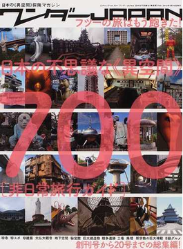 ワンダーJAPAN 日本の不思議な《異空間》700 日本の《異空間》探険マガジン(三才ムック)