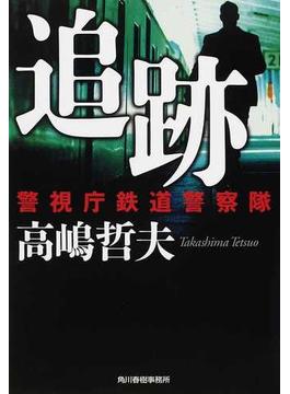 追跡 警視庁鉄道警察隊(ハルキ文庫)