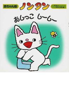 ノンタンおしっこしーしー 2版