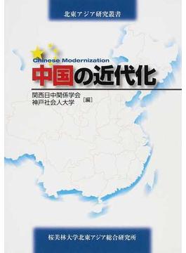 中国の近代化