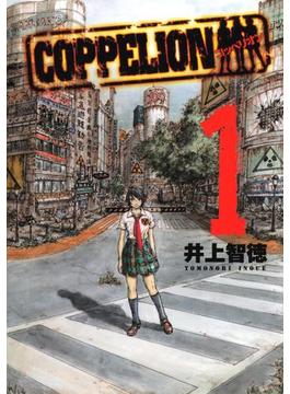 COPPELION(1)