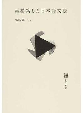 再構築した日本語文法