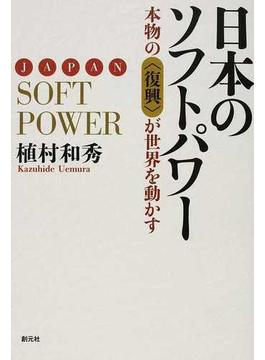日本のソフトパワー 本物の〈復興〉が世界を動かす