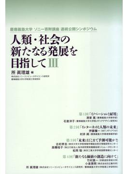 人類・社会の新たなる発展を目指して 慶應義塾大学ソニー寄附講座連続公開シンポジウム 3