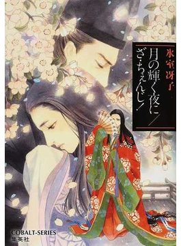 月の輝く夜に/ざ・ちぇんじ!(コバルト文庫)