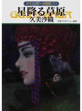 星降る草原(ハヤカワ文庫 JA)