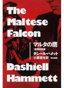 マルタの鷹 改訳決定版