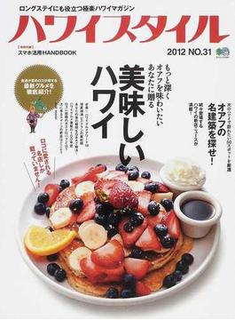 ハワイスタイル ロングステイにも役立つ極楽ハワイマガジン NO.31(2012) 美味しいハワイ(エイムック)