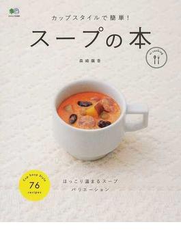 カップスタイルで簡単!スープの本 Cup Soup Style 76 recipes ほっこり温まるスープバリエーション(エイムック)