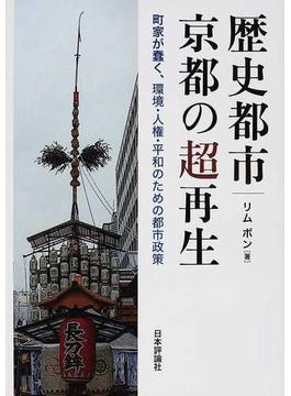 歴史都市・京都の超再生 町家が蠢く、環境・人権・平和のための都市政策
