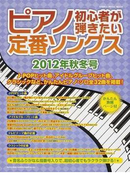 ピアノ初心者が弾きたい定番ソングス 2012年秋冬号