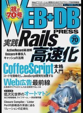 WEB+DB PRESS Vol.70 特集Rails高速化 CoffeeScript Web広告 オートマトン