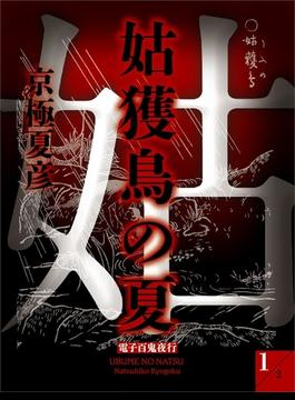 【期間限定価格】姑獲鳥の夏(1) 【電子百鬼夜行】