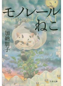 モノレールねこ(文春文庫)