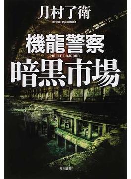機龍警察暗黒市場(ハヤカワ・ミステリワールド)