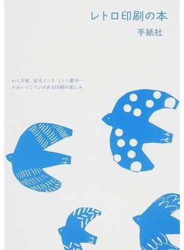 レトロ印刷の本 わら半紙、蛍光インク、ミシン製本…かわいくてアジがある印刷の楽しみ