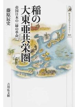 稲の大東亜共栄圏 帝国日本の〈緑の革命〉