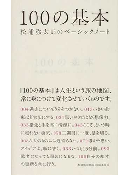 Image result for 100の基本