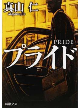 プライド(新潮文庫)