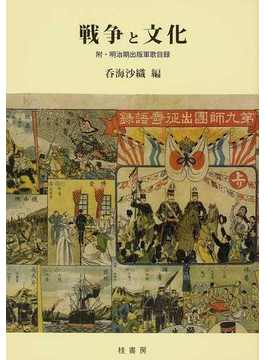 戦争と文化