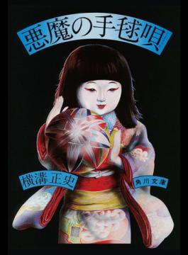 悪魔の手毬唄 改版(角川文庫)