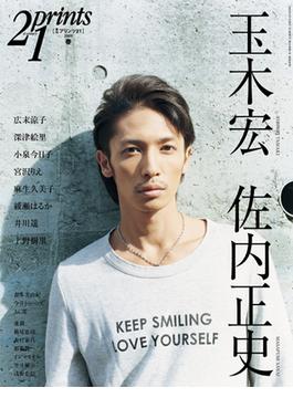 Prints21(No.89)2009年春号 特集:玉木宏 佐内正史(prints21)