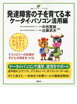 発達障害の子を育てる本 イラスト版 ケータイ・パソコン活用編