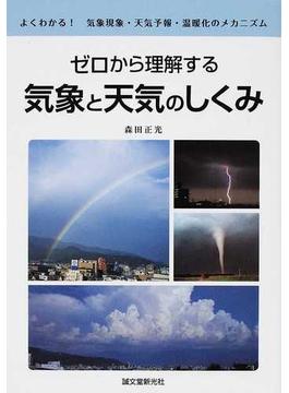 ゼロから理解する気象と天気のしくみ よくわかる!気象現象・天気予報・温暖化のメカニズム