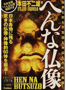 へんな仏像 由来も形も不思議な神仏たちの大図鑑!