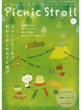 Picnic Stroll ピクニック気分でキャンプに行こう vol.1 ちょっとそこまで。秋からはじめるそと遊び。